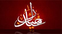 3id Mabrouk