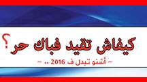 Kifach te9ayed fe Bac Hor 2016 ?! explication détaillée