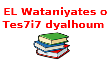 EL Wataniyates o Tes7i7 Bac et corrigé 2014 2013 SMA SPH SVT