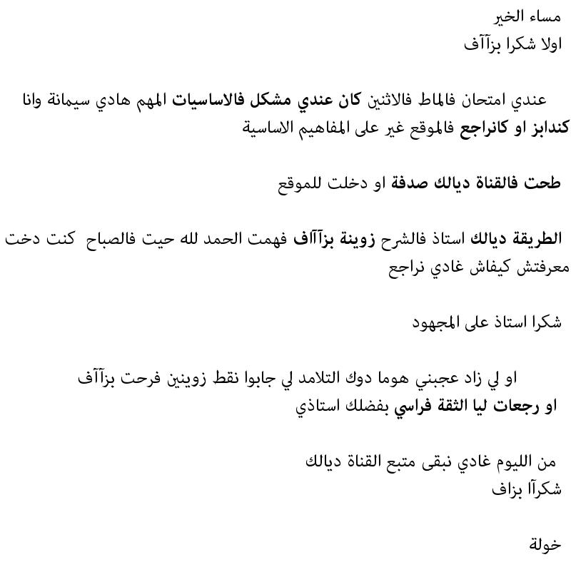 Mes Notes
