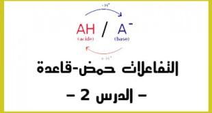 التفاعلات حمض قاعدة الدرس 2