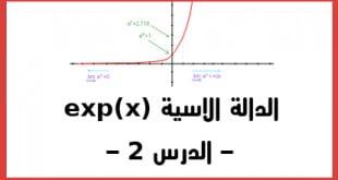 الدالة الاسية exp(x) الدرس 2