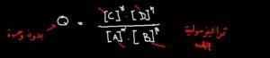 حالة-توازن-مجموعة-كيميائية-768x167