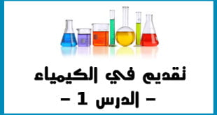 intro to chimie 1