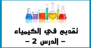 introduction à la chimie 2