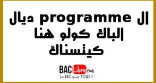 programme du bac