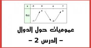 عموميات حول الدوال الدرس 2