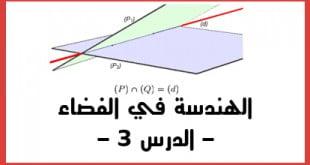 الهندسة في الفضاء الدرس 3
