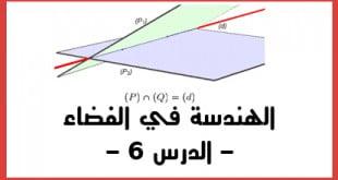 الهندسة في الفضاء الدرس 6