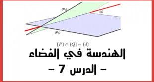 الهندسة في الفضاء الدرس 7