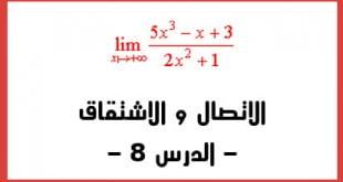 الاتصال و الاشتقاق في نقطة أو على مجال الدرس 8