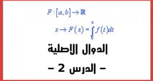 الدرس 2 كيف أحسب الدوال الأصلية