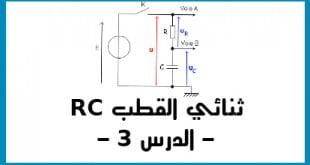 الكهرباء ثنائي القطب RC الدرس 3