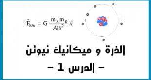 الذرة و ميكانيك نيوتن الدرس 1