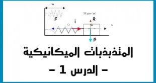 المتذبذبات الميكانيكية النواس المرن الدرس 1