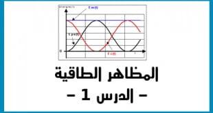 المظاهر الطاقية للمتذبذبات الميكانيكية الدرس 1