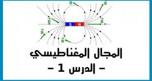 المجال المغناطيسي تطبيقات نيوتن