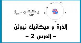 الذرة و ميكانيك نيوتن الدرس 2