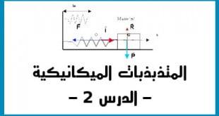 المتذبذبات الميكانيكية النواس المرن الدرس 2