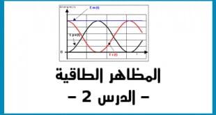 المظاهر الطاقية للمتذبذبات الميكانيكية الدرس 2