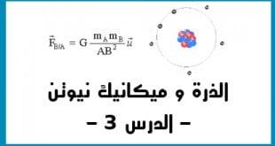الذرة و ميكانيك نيوتن الدرس 3