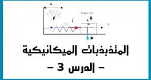 المتذبذبات الميكانيكية النواس المرن الدرس 3