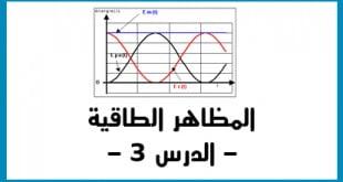 المظاهر الطاقية للمتذبذبات الميكانيكية الدرس 3