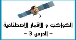 دراسة حركة الكواكب و الاقمار الاصطناعية الدرس 3