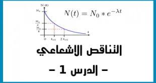 التناقص الاشعاعي الدرس 1