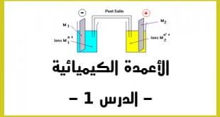 الاعمدة الكيميائية الدرس 1