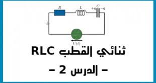 ثنائي القطب RLC الدرس 2