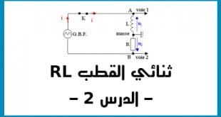 ثنائي القطب RL الدرس 2