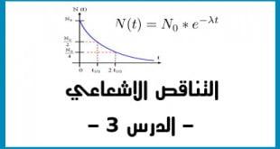 التناقص الاشعاعي الدرس 3