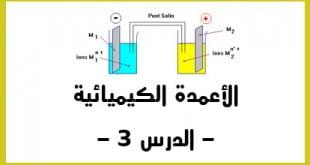 الاعمدة الكيميائية الدرس 3
