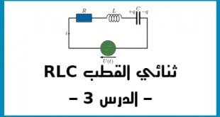 ثنائي القطب RLC الدرس 3