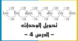 تحويل الوحدات في الفيزياء و الكيمياء الدرس 4