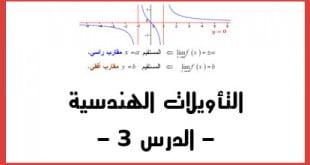 التأويلات الهندسية للنهايات الدرس 3