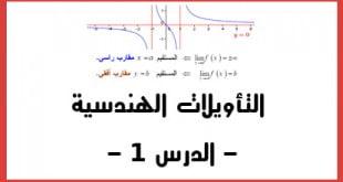التأويل الهندسي الدرس الاول