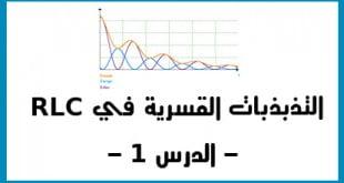 التذبذبات القسرية في دارة كهريائية RLC الدرس 1
