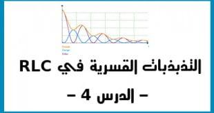 التذبذبات القسرية في دارة كهريائية RLC الدرس 4