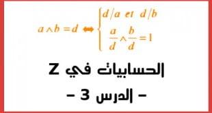 الحسابيات في المجموعة Z الدرس 3