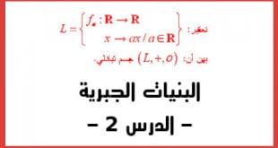 البنيات الجبرية الدرس 2 علوم رياضية