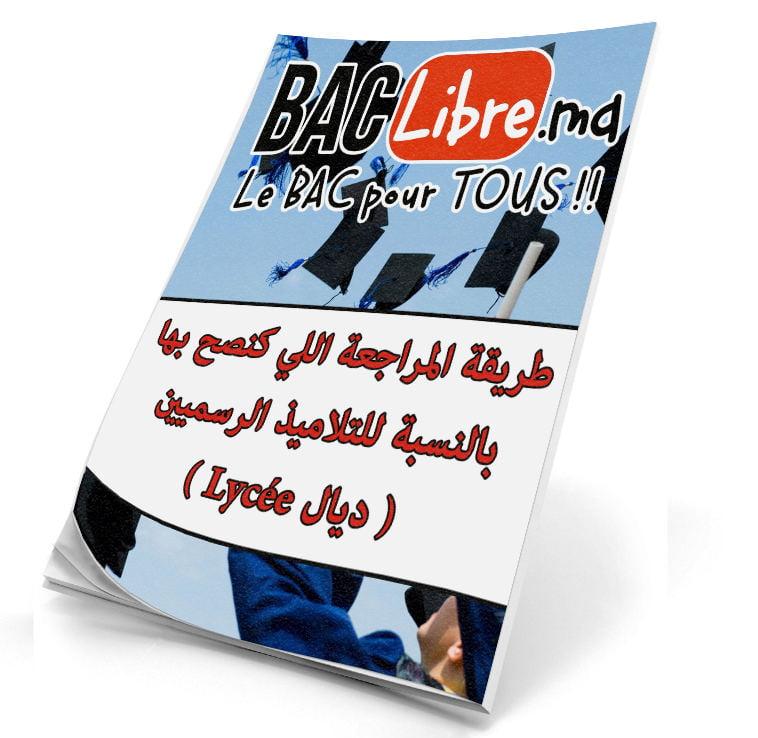 Le Guide Bac Libre Méthode de Travail 16 étapes