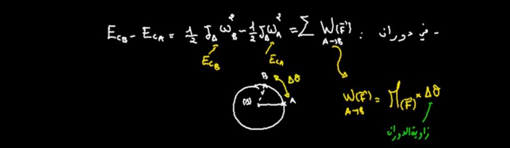 مبرهنة-الطاقة-الحركية-في-حالة-الدوران-