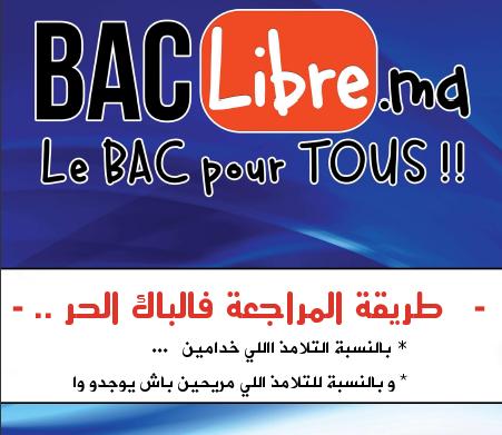 Le Guide Bac Libre Méthode de Travail