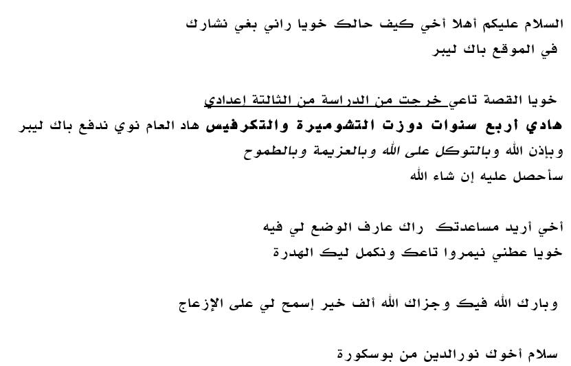 imtihanat 3 i3dadi