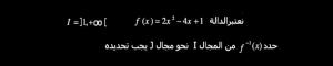 تمرين-في-حساب-الدالة-العكسية