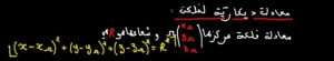 معادلة-ديكارتية-لفلكة-1024x189