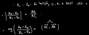 كيفية تحديد استقامية ثلات نقط في درس الأعداد العقدية