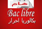 bac-libre-باك-حر-المغرب-شروط-التسجيل